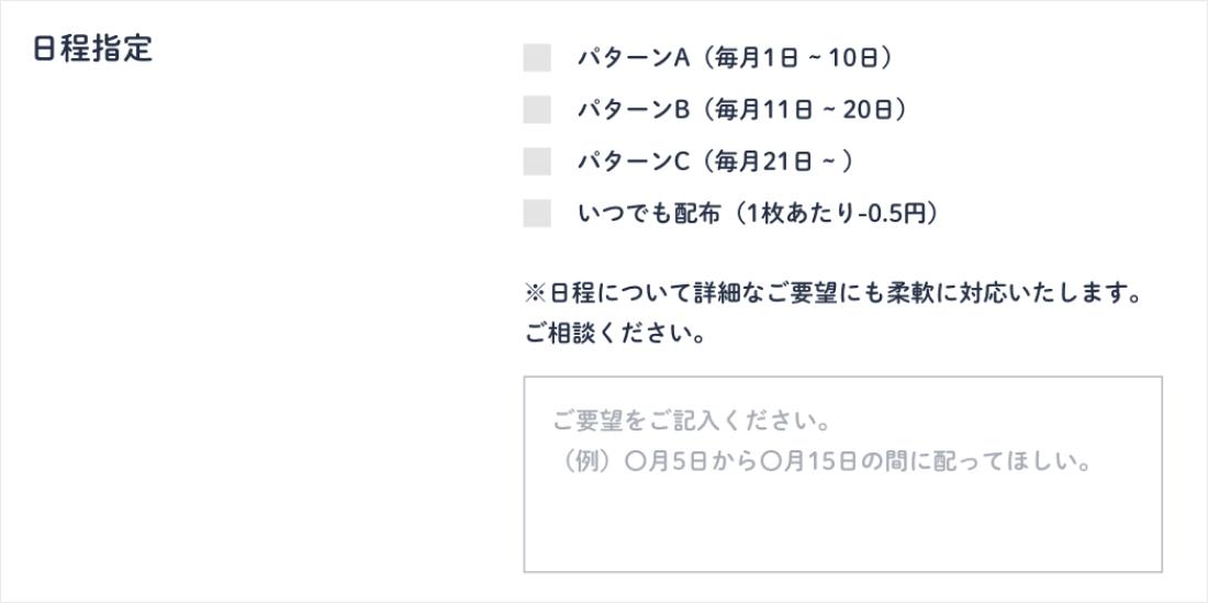 配布物情報ご入力ページ 日程指定画面