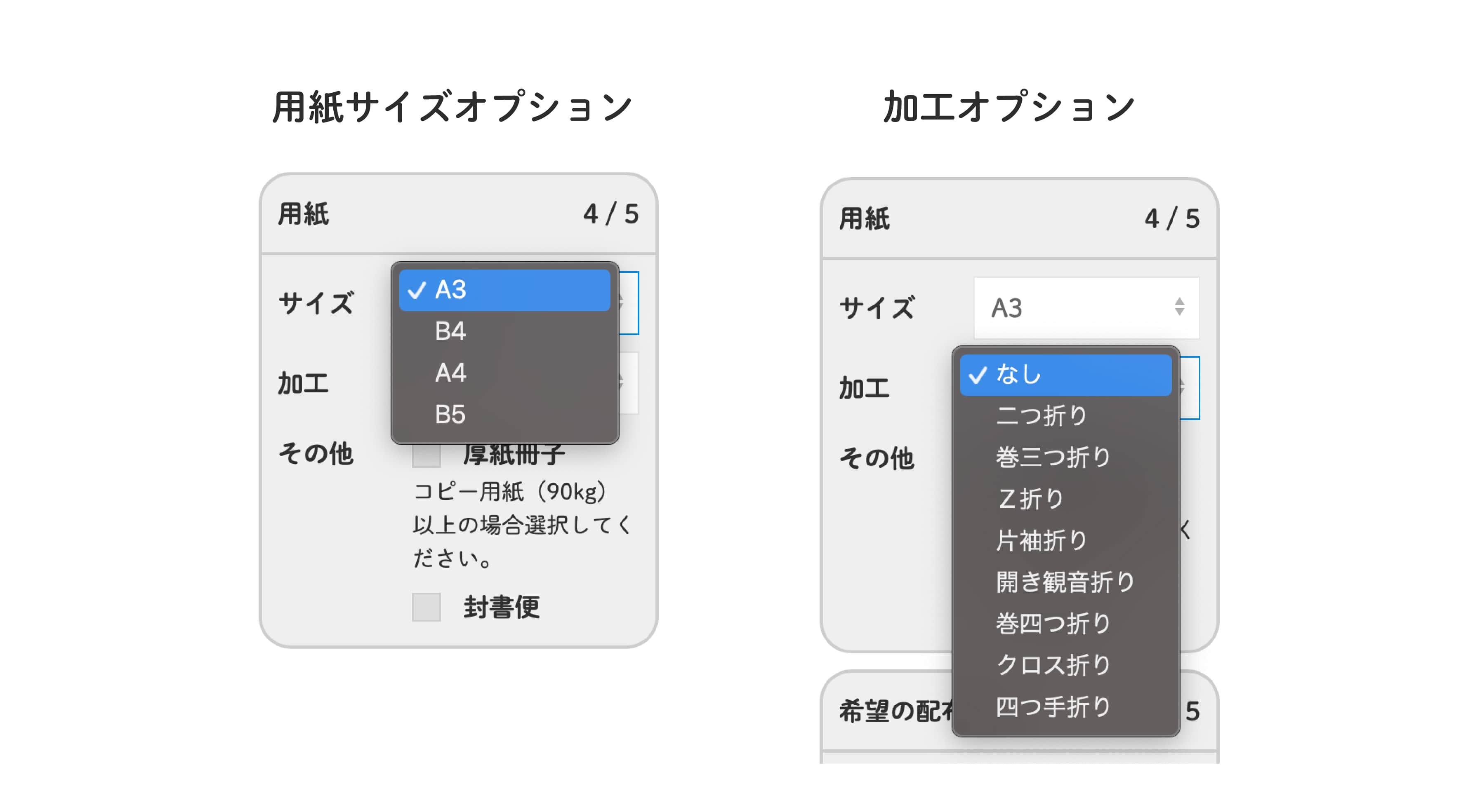 用紙サイズ・加工オプション選択ページ